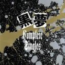 【中古】 コンプリート・シングルズ <CCCD> /黒夢 【中古】afb