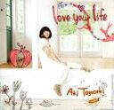 【中古】 love your life(初回生産限定盤)(DVD付) /豊崎愛生 【中古】afb