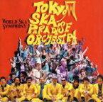 【中古】 WORLD SKA SYMPHONY /東京スカパラダイスオーケストラ 【中古】afb