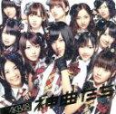 【中古】 神曲たち(DVD付) /AKB48 【中古】afb...