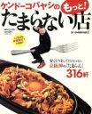 【中古】 ケンドーコバヤシのもっと!たまらない店 /ぴあ(その他) 【中古】afb