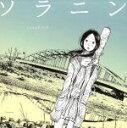【中古】 ソラニン songbook /(オムニバス),AS...