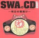 【中古】 SWAのCD 2007 −明日の朝焼け− /SWA(林家彦いち 三遊亭白鳥 春風亭昇太 柳家喬太郎) 【中古】afb