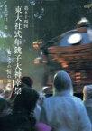 【中古】 第五十四回東大社式年銚子大神幸祭 総国の原風景 /野口稔(著者) 【中古】afb
