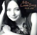 【中古】 冬空のLove Song /ベッキー♪#,ベッキー♪# 【中古】afb