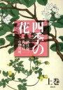 【中古】 四季の花 上 /酒井抱一(著者),鈴木其一(著者) 【中古】afb