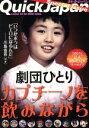 【中古】 劇団ひとり カプチーノを飲みながら Quick Japan Special Issue/劇団ひとり(著者) 【中古】afb