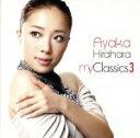 【中古】 my Classics3 /平原綾香 【中古】afb