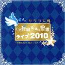 【中古】 サクラ大戦 巴里花組&紐育星組ライブ2010〜可憐...