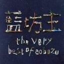 【中古】 the very best of aobozu(初回限定盤) /藍坊主 【中古】afb
