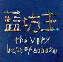 【中古】 the very best of aobozu /藍坊主 【中古】afb