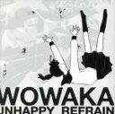 【中古】 アンハッピーリフレイン /wowaka 【中古】afb