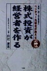 【中古】 株式投資が経営者を作る 東証二部上場企業創立 ベンチャー先駆者が教える「必勝法」 /田村富男(著者) 【中古】afb