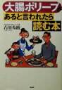 【中古】 大腸ポリープがあると言われたら読む本 /石川秀樹(著者) 【中古】afb