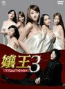 【中古】 嬢王3〜Special Edition〜 DVD−BOX /原幹恵,渡部豪太,明日花キララ 【中古】afb