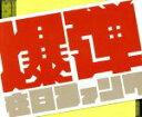 【中古】 爆弾こわい(初回限定盤)(DVD付) /在日ファンク 【中古】afb
