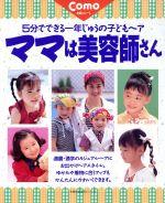 【中古】 ママは美容師さん /主婦の友社(著者) 【中古】afb