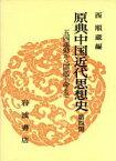 【中古】 五四運動から国民革命まで /西順蔵(著者) 【中古】afb