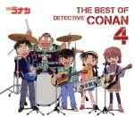 アニメ, その他  4THE BEST OF DETECTIVE CONAN 42CDDVD ,B afb