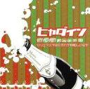 【中古】 クリスマス?なにそれ?美味しいの?(DVD付) /ヒャダイン 【中古】afb