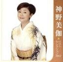 【中古】 神野美伽 ベストセレクション2012 /神野美伽 【中古】afb