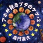 【中古】 アホが見るブタのケツ・2(初回限定盤)(DVD付) /嘉門達夫 【中古】afb
