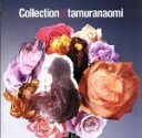 【中古】 Collection of tamuranaomi /田村直美 【中古】afb