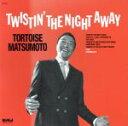 【中古】 TWISTIN' THE NIGHT AWAY /トータス松本(ウルフルズ) 【中古】afb