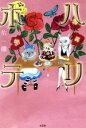 ブックオフオンライン楽天市場店で買える「【中古】 ハリボテ /佑欄(著者 【中古】afb」の画像です。価格は348円になります。