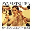 【中古】 松浦亜弥 10TH ANNIVERSARY BEST(DVD付) /松浦亜弥 【中古】afb