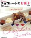 ブックオフオンライン楽天市場店で買える「【中古】 Newチョコレートのお菓子 大切な人との2人分レシピ 主婦の友生活シリーズ/主婦の友社(その他 【中古】afb」の画像です。価格は198円になります。