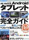 ブックオフオンライン楽天市場店で買える「【中古】 All About Androidタブレット /情報・通信・コンピュータ(その他 【中古】afb」の画像です。価格は198円になります。
