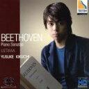 【中古】 ベートーヴェン:ピアノソナタ集 Vol.4 Ultima /菊地裕介(p) 【中古】afb