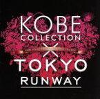【中古】 KOBE COLLECTION×TOKYO RUNWAY The BEST /(オムニバス),KimaguRake,AI,Crystal Kay,SEAMO, 【中古】afb