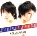 【中古】 MAGICAL POWER /山上兄弟 【中古】afb