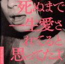 【中古】 死ぬまで一生愛されてると思ってたよ(初回限定盤)(DVD付) /クリープハイプ 【中古】afb