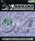 """【中古】 Animelo Summer Live 2018 """"OK!"""" 08.24(Blu−ray Disc) /(オムニバス),三森すずこ×内田彩,藍井エイル,GA 【中古】afb"""