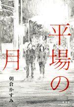 【中古】平場の月/朝倉かすみ(著者)【中古】afb