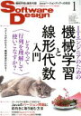 【中古】 Software Design(2019年1月号) 月刊誌/技術評論社 【中古】afb