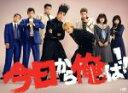 【中古】 今日から俺は!! DVD−BOX /賀来賢人,伊藤