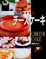 【中古】 おすすめチーズケーキ /村井りんご(著者) 【中古】afb