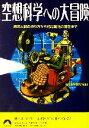【中古】 空想科学への大冒険 透明人間の作り方から絶滅動物の再生まで 青春文庫/未来科学研究所(編者) 【中古】afb