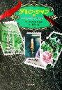 【中古】 ダレン・シャン(3) バンパイア・クリスマス /ダレン・シャン(著者),橋本恵(訳者) 【中古】afb