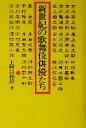 ブックオフオンライン楽天市場店で買える「【中古】 新世紀の歌舞伎俳優たち /上村以和於【著】 【中古】afb」の画像です。価格は200円になります。