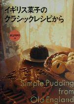 【中古】 イギリス菓子のクラシックレシピから /長谷川恭子(著者) 【中古】afb