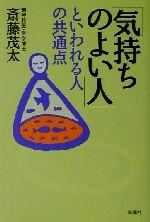 【中古】 「気持ちのよい人」といわれる人の共通点 /斎藤茂太(著者) 【中古】afb