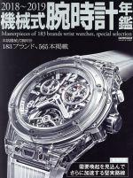 產品詳細資料,日本Yahoo代標|日本代購|日本批發-ibuy99|圖書、雜誌、漫畫|娛樂|數字|【中古】 機械式腕時計年鑑(2018−2019) CARTOPMOOK/シーズ・ファクトリー 【中…