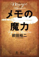 【中古】メモの魔力TheMagicofMemosNewsPicksBook/前田裕二(著者)【中古】afb