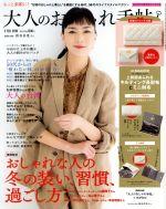 中古 大人のおしゃれ手帖(2FEB.2019)月刊誌/宝島社(編者) 中古 afb