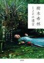 【中古】 樹木希林 120の遺言 /樹木希林(著者) 【中古】afb